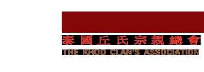 http://www.khooclanthailand.com/khoo